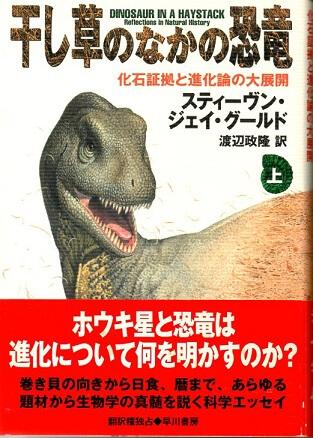 干し草のなかの恐竜 化石証拠と進化論の大展開 (上巻のみ)