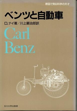 ベンツと自動車 (原図で見る科学の天才シリーズ)