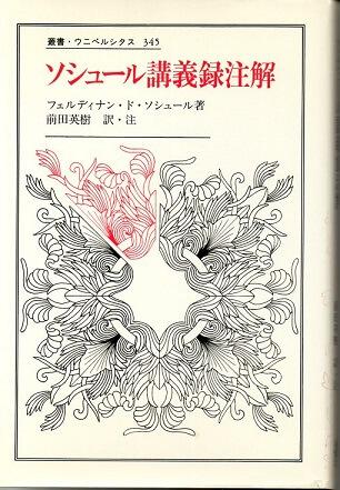 ソシュール講義録注解 (叢書・ウニベルシタス 345)