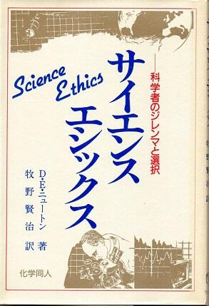 サイエンス・エシックス 科学者のジレンマと選択