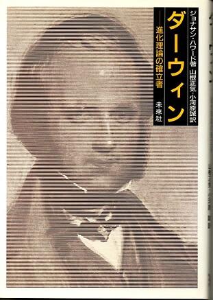 ダーウィン 進化理論の確立者