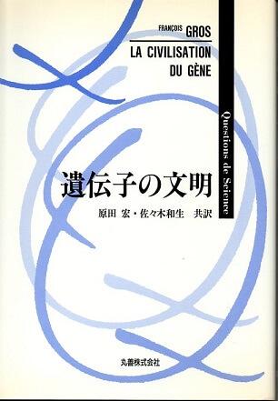 遺伝子の文明 (Questions de Scienceシリーズ)