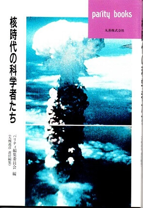 核時代の科学者たち (パリティブックス)