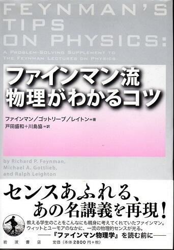 ファインマン流 物理がわかるコツ