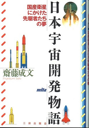 日本宇宙開発物語 国産衛星にかけた先駆者たちの夢