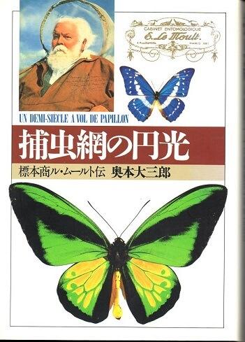 捕虫網の円光 標本商ル・ムールト伝