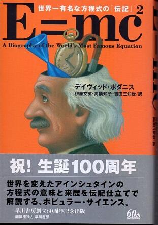 E=mc2 世界一有名な方程式の「伝記」 (ハードカバー)
