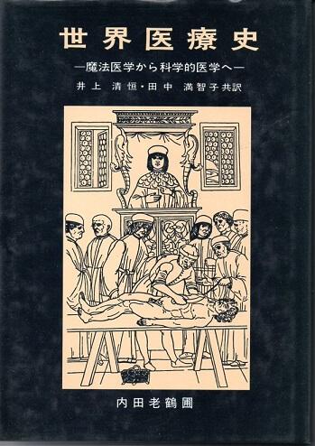 世界医療史 魔法医学から科学的医学へ