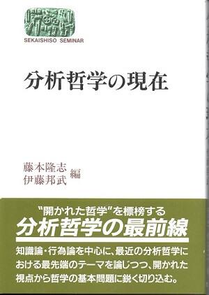 分析哲学の現在 (哲学の現在 7) (世界思想ゼミナール)