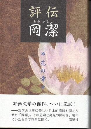 評伝 岡潔 花の章
