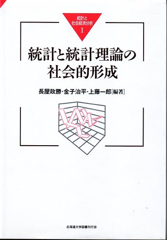 統計と統計理論の社会的形成 (統計と社会経済分析 1)
