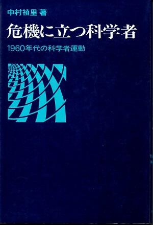 危機に立つ科学者 一九六〇年代の科学者運動