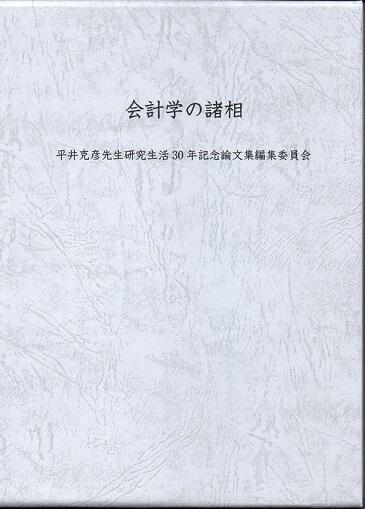 会計学の諸相 平井克彦先生研究生活30年記念論文集