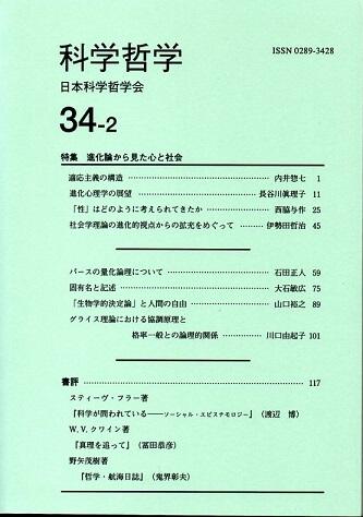 科学哲学 34−2 (2001年)