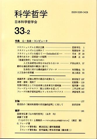 科学哲学 33−2 (2000年)
