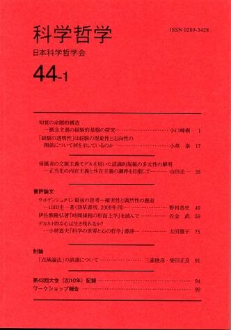 科学哲学 44−1 (2011年)