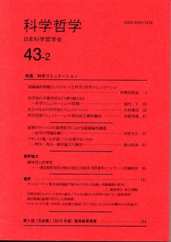 科学哲学 43−2 (2010年)