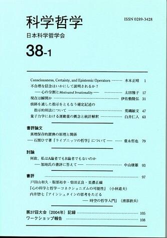 科学哲学 38−1 (2005年)