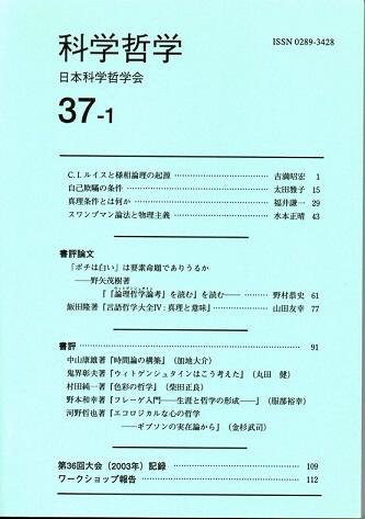 科学哲学 37−1 (2004年)