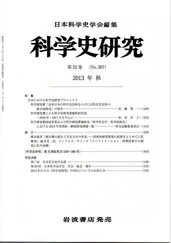 科学史研究 2013年秋 第52巻(No.267)