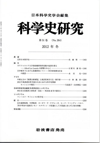 科学史研究 2012年冬 第51巻(No.264)