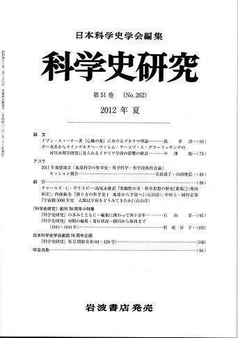 科学史研究 2012年夏 第51巻(No.262)