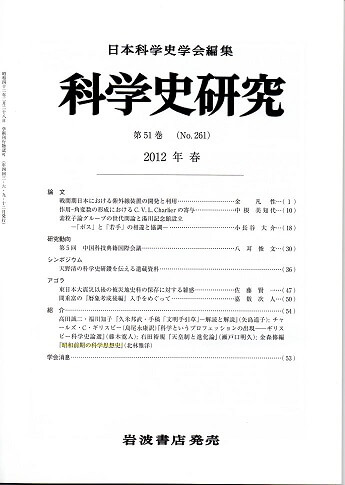 科学史研究 2012年春 第51巻(No.261)