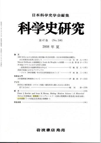 科学史研究 2008年夏 第47巻(No.246)