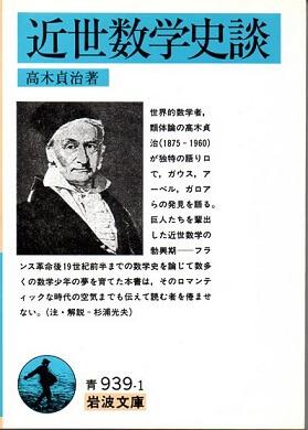 近世数学史談 (岩波文庫)