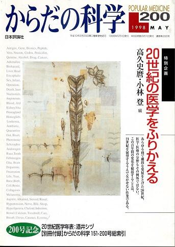 からだの科学 通巻200号(1998年5月号) 特別企画−20世紀の医学をふりかえる