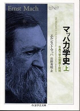 マッハ力学史 古典力学の発展と批判 (ちくま学芸文庫:上下巻2冊揃)