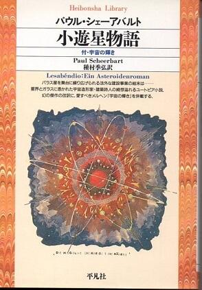 小遊星物語 付・宇宙の輝き (平凡社ライブラリー 80)
