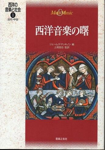 西洋の音楽と社会 1 西洋音楽の曙 古代・中世