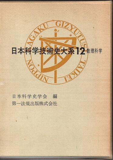 日本科学技術史大系 12 数理科学
