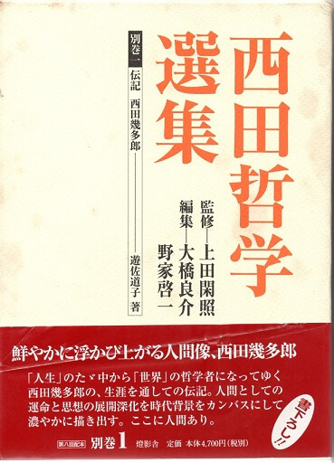 西田哲学選集 別巻1 伝記 西田幾多郎