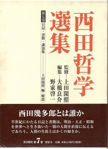 西田哲学選集 7 日記・書簡・講演集
