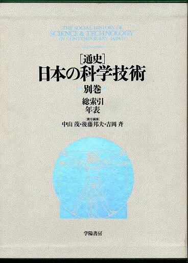 通史 日本の科学技術 別巻 総索引・年表