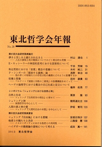 東北哲学会年報 No.28 2012年