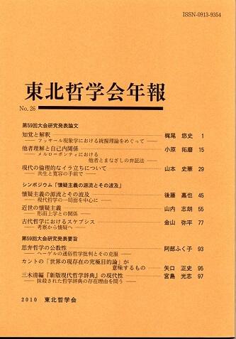 東北哲学会年報 No.26 2010年