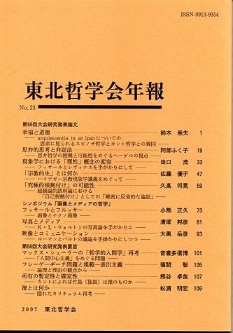 東北哲学会年報 No.23 2007年