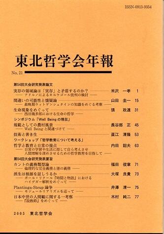 東北哲学会年報 No.21 2005年