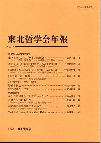 東北哲学会年報 No.19 2003年
