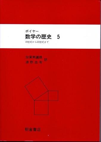 ボイヤー 数学の歴史 5 19世紀から20世紀まで