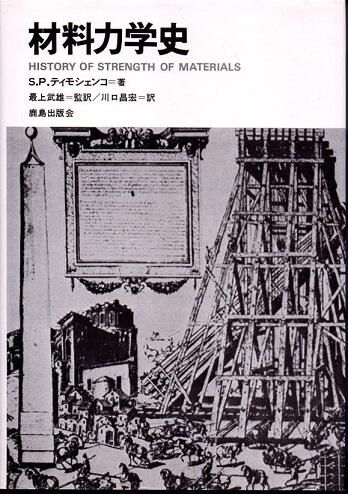 材料力学史