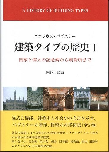 建築タイプの歴史 1 国家と偉人の記念碑から刑務所まで