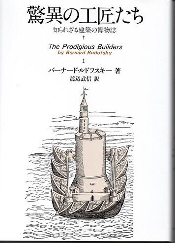 驚異の工匠たち 知られざる建築の博物誌