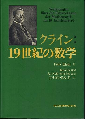 クライン 19世紀の数学