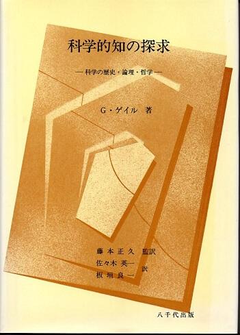 科学的知の探求 科学の歴史・論理・哲学