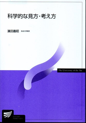 科学的な見方・考え方 (放送大学教材)