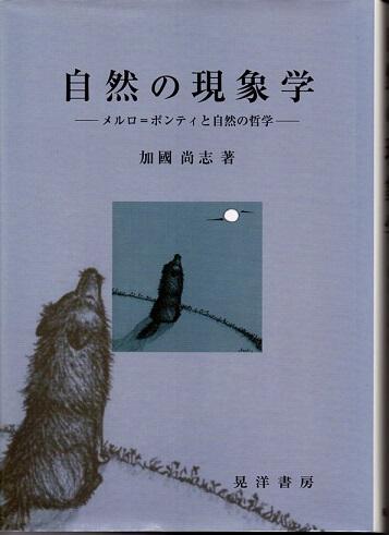 自然の現象学 メルロ=ポンティと自然の哲学